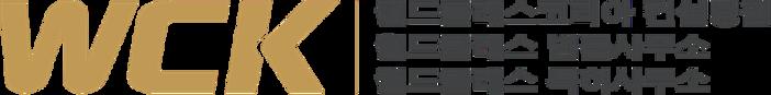 월드클래스코리아 컨설팅그룹