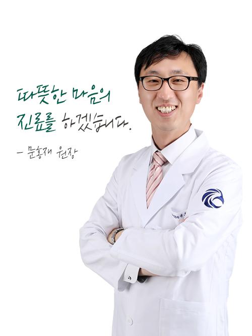 """문홍재 원장<br><span style=""""color: #999;  font-size: 14px; """">Mun, Hong Jae M.D.</span>"""