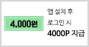 총 4,000원 지급!