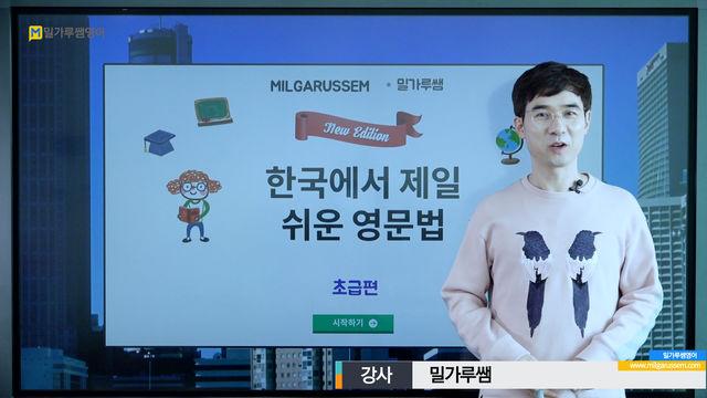 한국에서 제일 쉬운 영문법(초급편) 53강