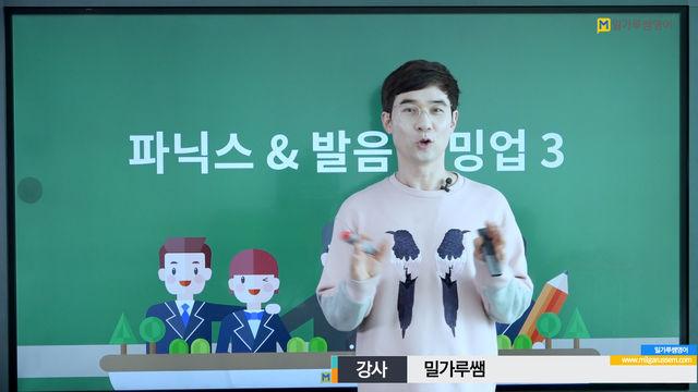 발음기호&파닉스 30강