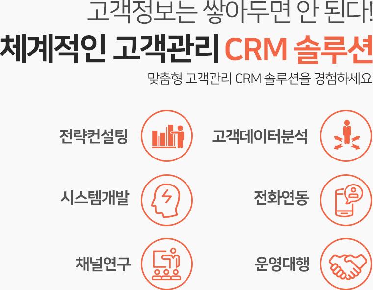 체계적인 고객관리 CRM 솔루션