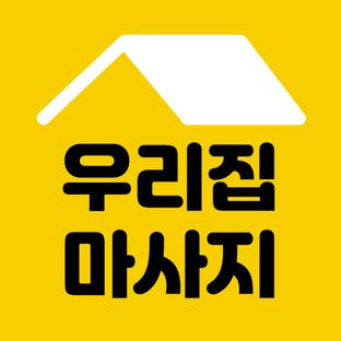 우리집마사지 - 전국 출장마사지,홈마사지 앱