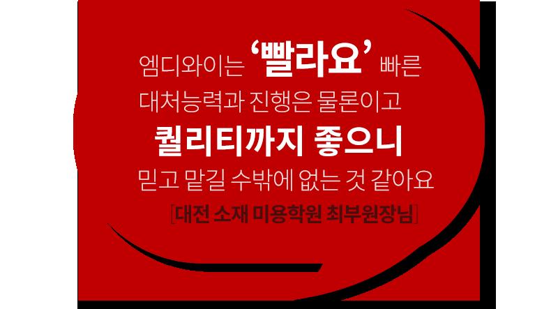 대전 소재 미용학원