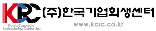 (주)한국기업회생센터