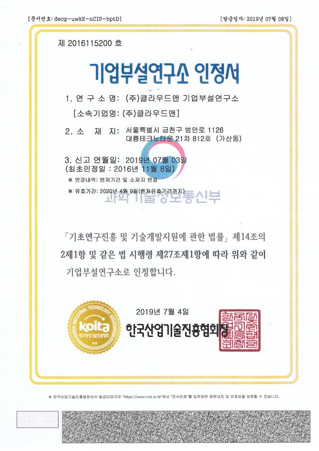 Certificate of Company-affiliated research center