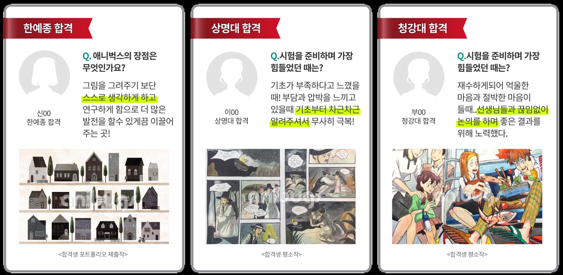 애니벅스_재수_집중반_합격자인터뷰