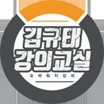 김규태 강의교실