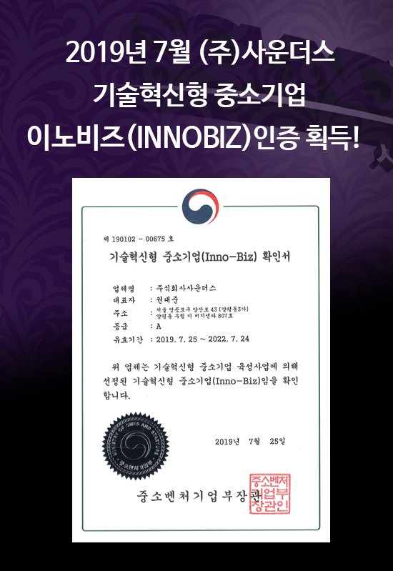 기술혁신형 중소기업 이노비즈(INNOBIZ)인증획득!