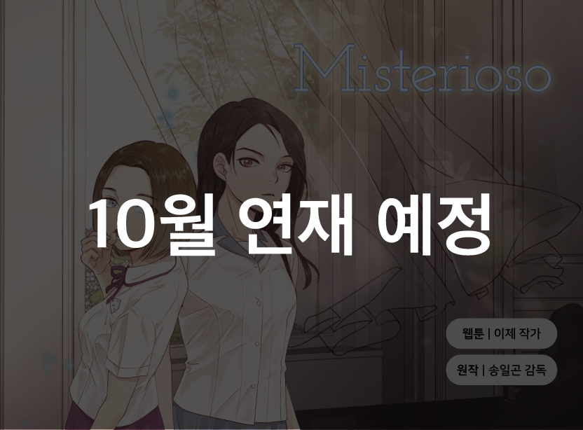 abENT | 미스테리오소 | 송일곤 감독 원작