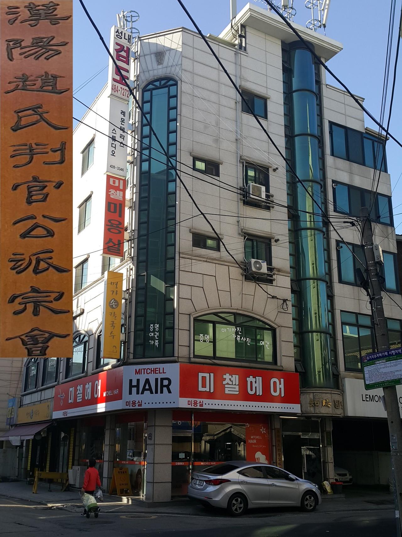 판관공파종회 회관 여회 빌딩. 서울특별시 강동구 풍성로54길 44 .