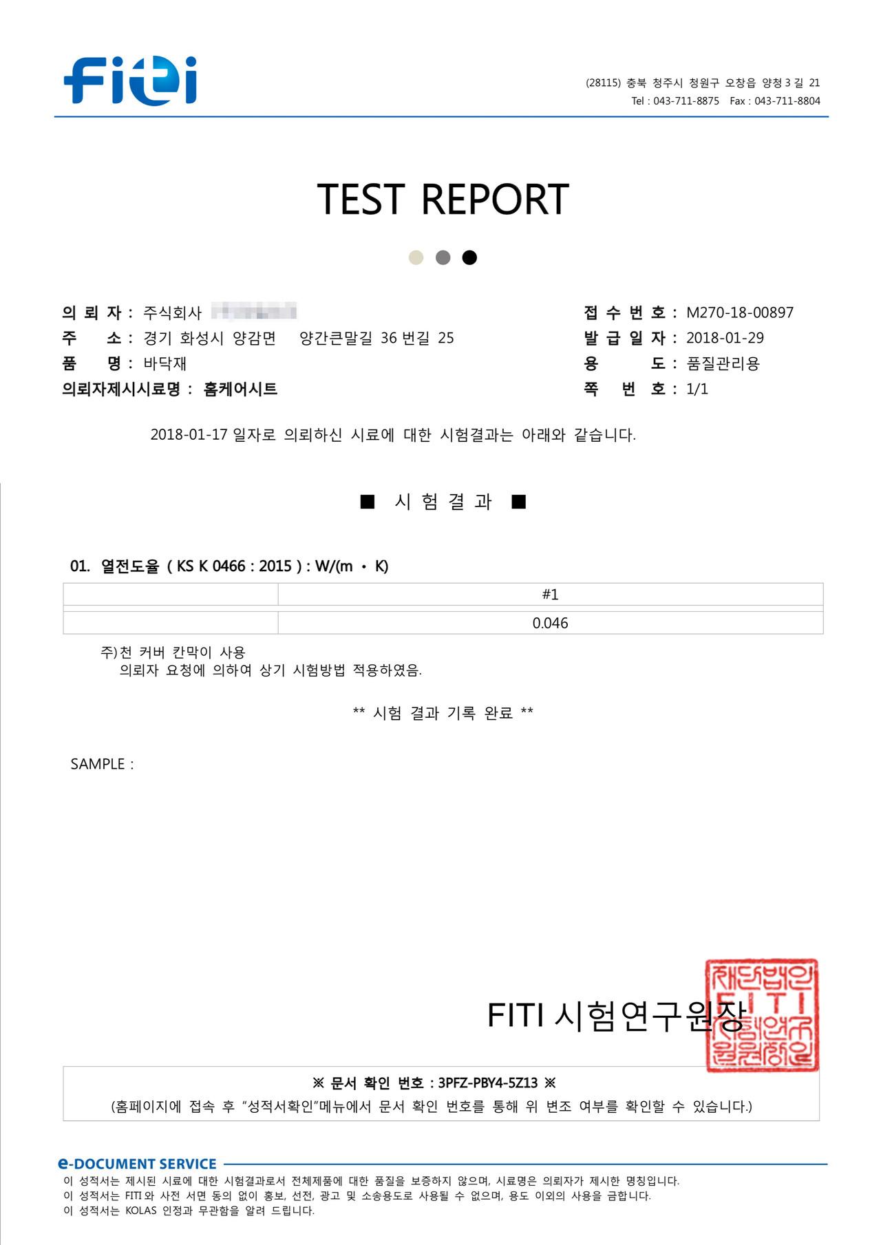 팡이알지오 열전도율 시험 성적서