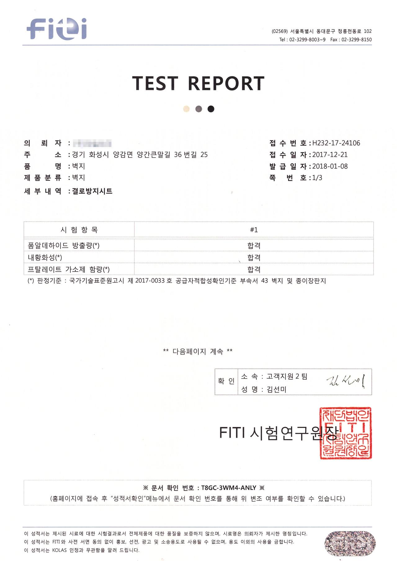 KC 인증 관련 공급자 적합성 기준 성적서
