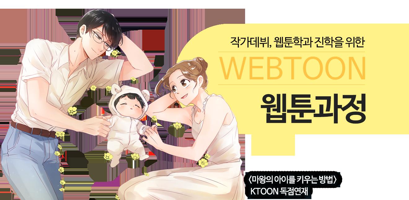 애니벅스 전문반 웹툰과정