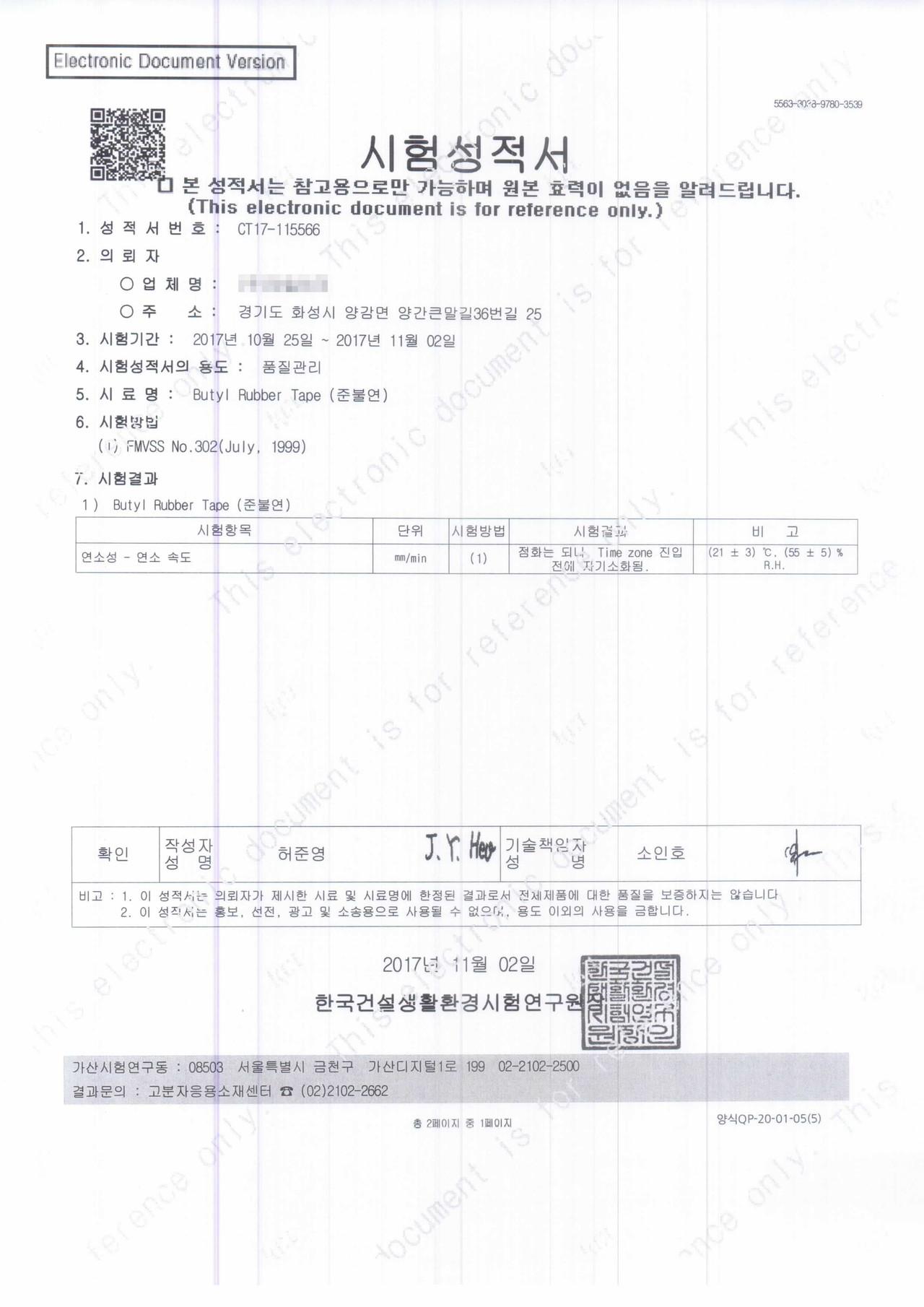 FMVSS(연소성)시험성적서