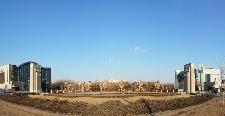 심양사범대학