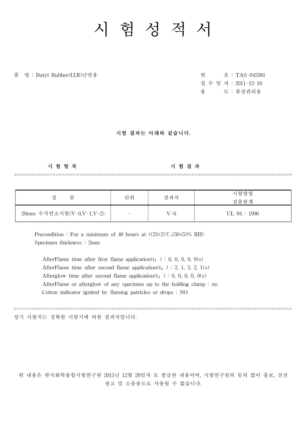 난연등급 시험성적서