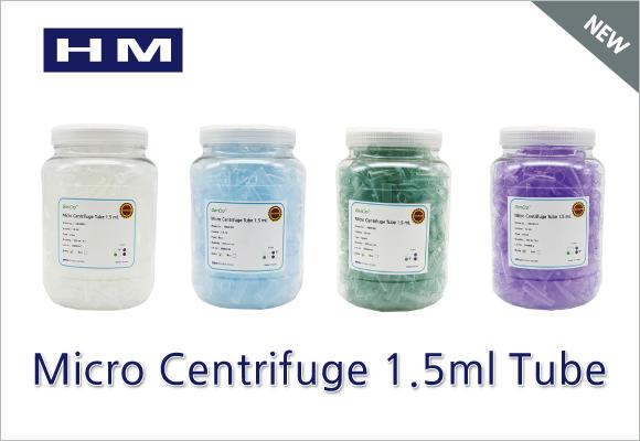 Micro Centrifuge Tube(멸균) 출시