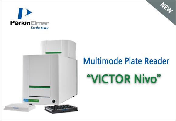 가장 컴팩트한 Multimode Plate Reader