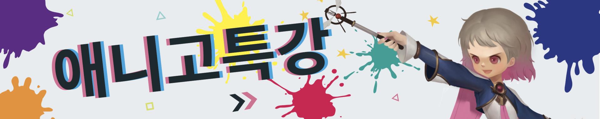 애니벅스 만화애니입시전문학원 | 분당센터 애니고 입학설명회