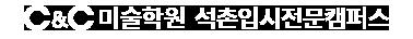 C&C미술학원 석촌입시전문캠퍼스