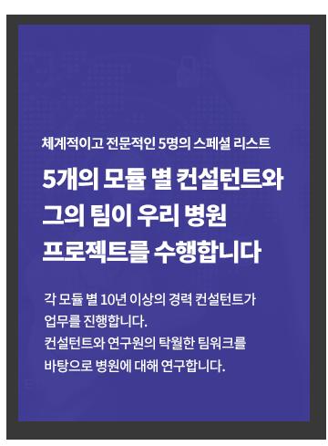 세마컨설팅 노하우, 체계적이고 전문적인 5모듈 컨설턴트