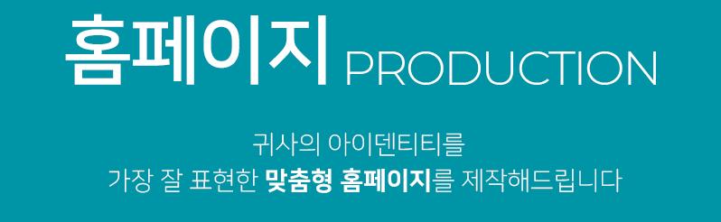 홈페이지 프로덕트