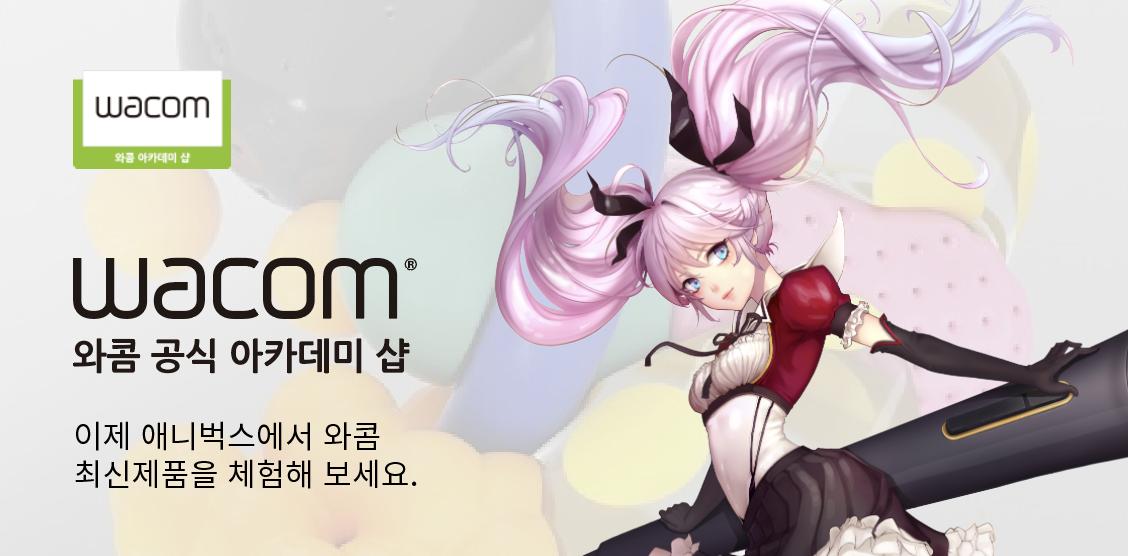 ab웹툰아카데미 | 공식 와콤 아카데미 샵