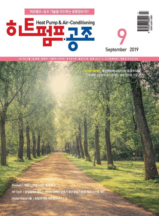 월간 히트펌프공조 2019년 9월호