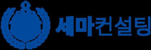 세마 병원컨설팅