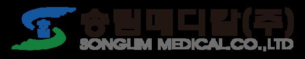 송림메디칼