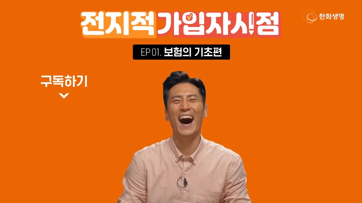 한화생명 Casting. 김재우 Date. 2019.06