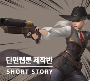 위코믹스 단편웹툰 제작반