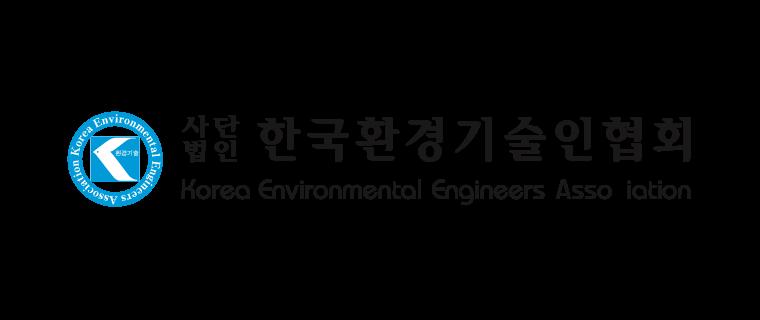 한국환경기술인협회