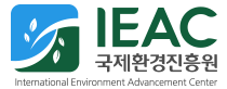 국제환경진흥원