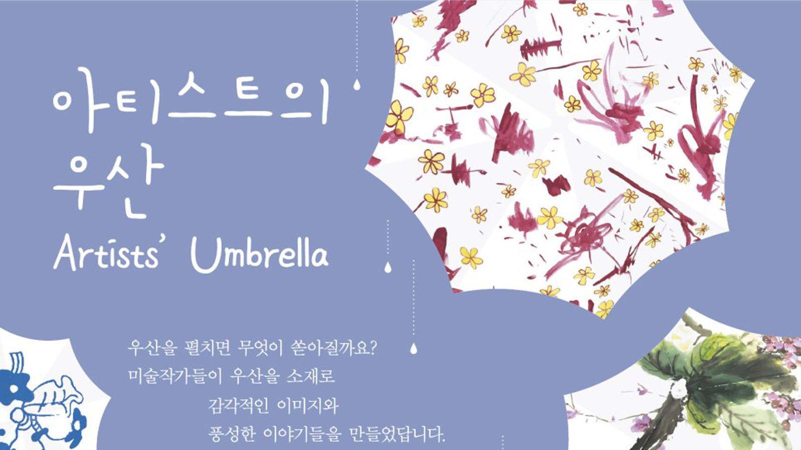 아티스트의 우산 <br>2019.7.12 ~  가나아트파크 (경기 양주시)