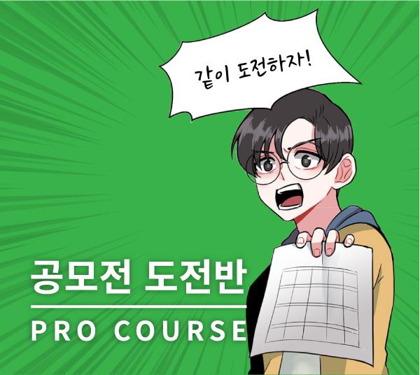 위코믹스 ab웹툰아카데미 공모전 도전반