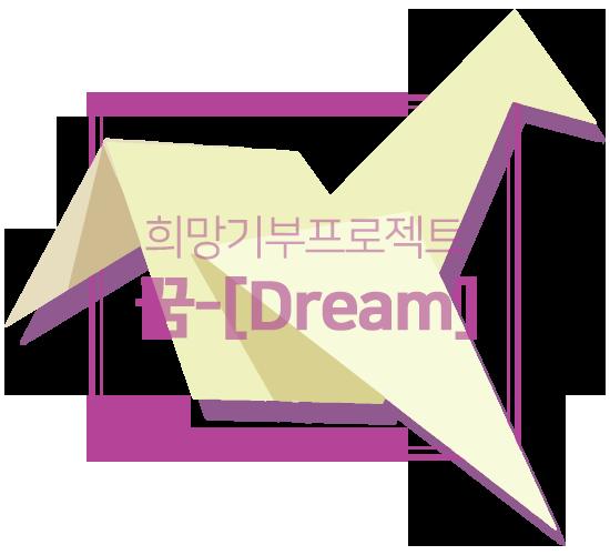 희망기부프로젝트 꿈-[Dream]