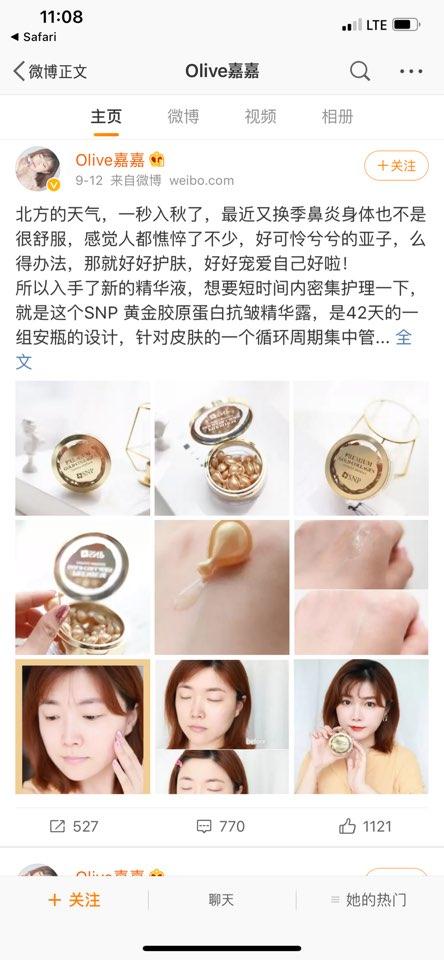 실제 진행사례(웨이보)