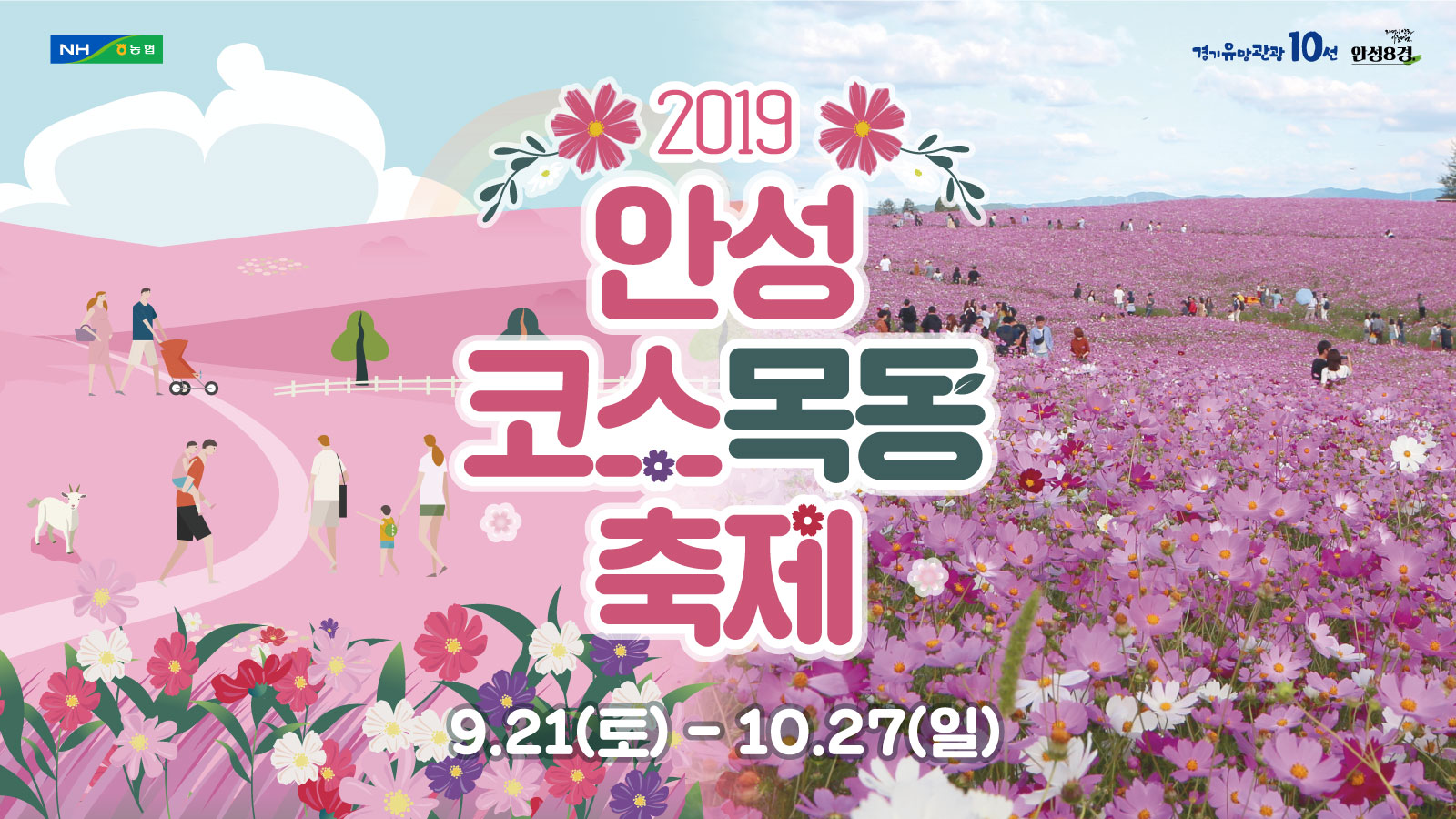 안성코스목동축제  <br>2019.09.21 - 10.27 안성팜랜드 (경기 안성시)