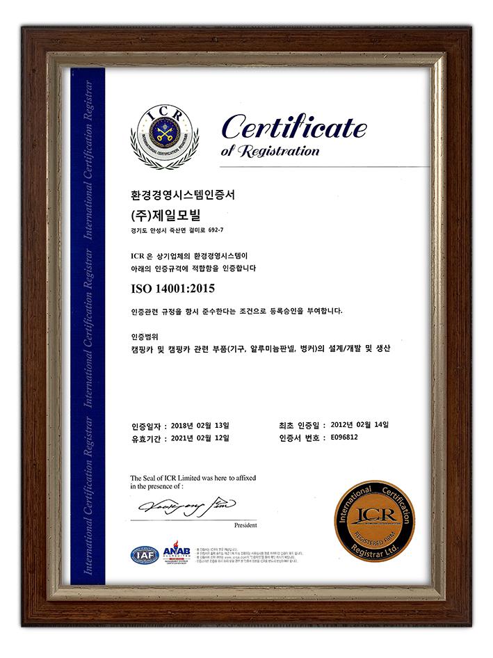ISO 14001:2015 환경경영 시스템 인증서