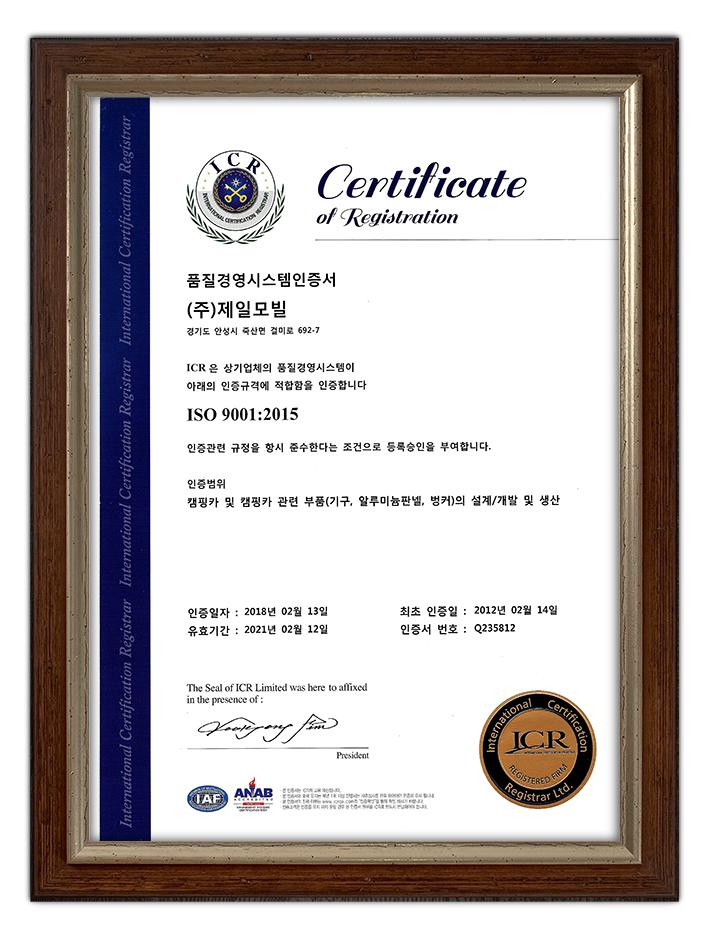 ISO 9001:2015 품질경영 시스템 인증서
