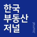 한국부동산저널