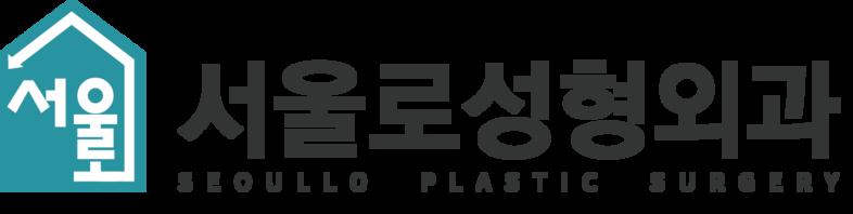서울로성형외과