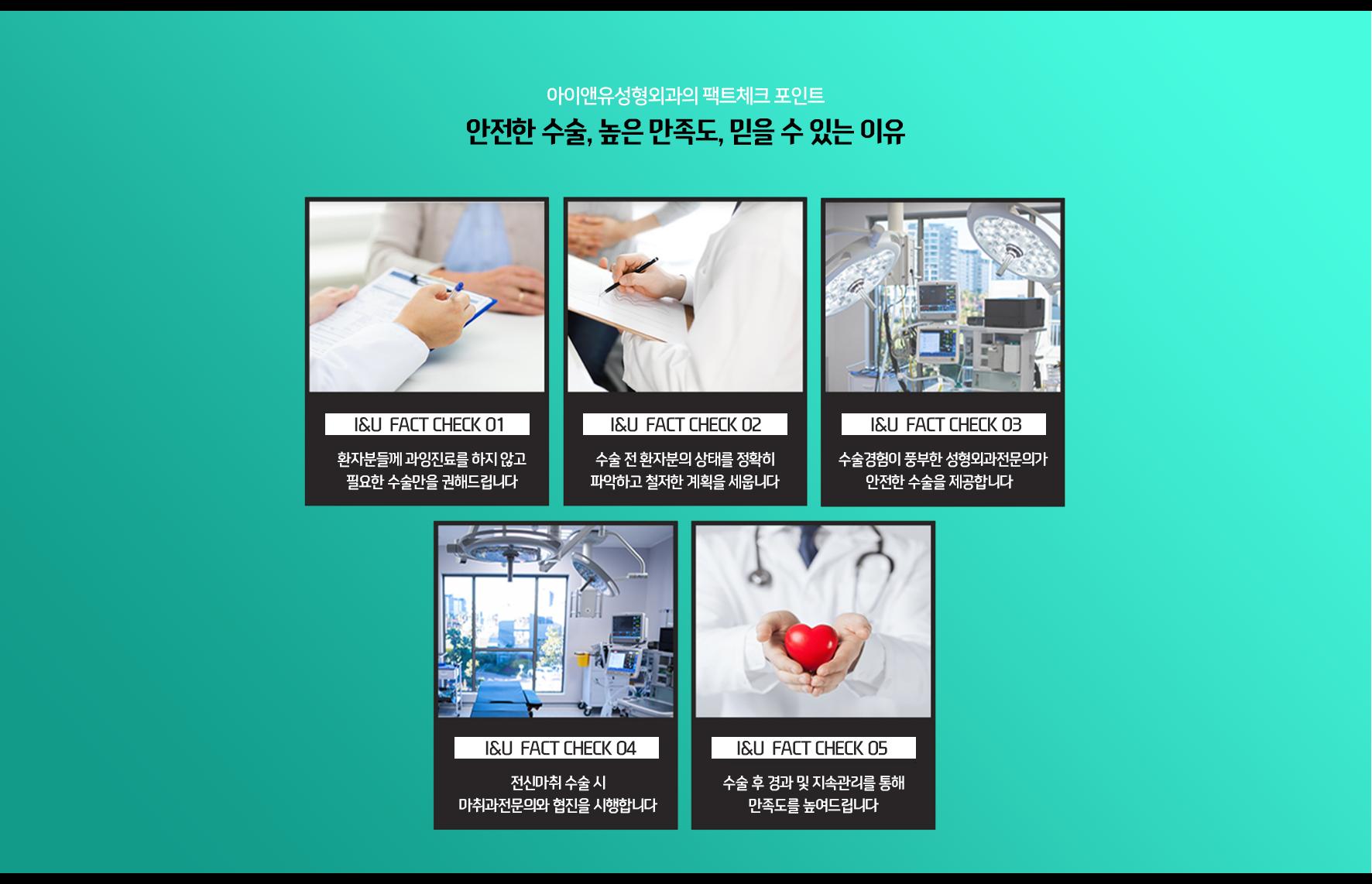 전주성형외과, 환자가 중심이 되는 병원