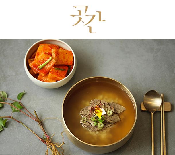 곳간(한우곰탕/김치/마떡갈비)