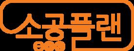 소공플랜 - 소상공인무료웹