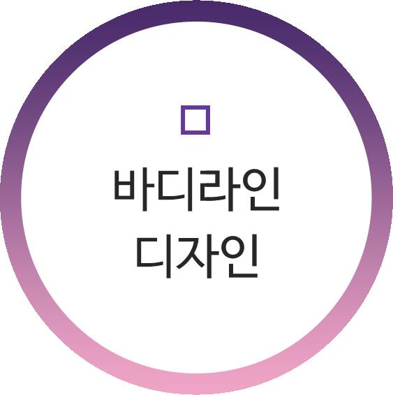 바디라인디자인