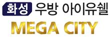봉담 우방아이유쉘 메가시티