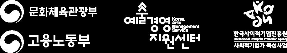 고용노동부, 예술경영지원센터, 한국사회적기업진흥원, 문화체육관광부